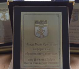 """Три награди """"Млада Горна Оряховица"""" се присъждат тази година в навечерието на 24 май"""