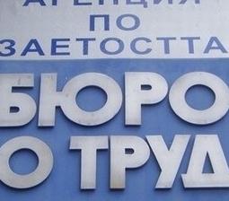"""Справка от Дирекция """"Бюро по труда"""" за свободните работни места към 7 юли 2020 година"""