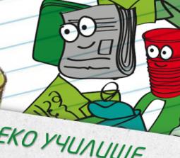 Община Горна Оряховица провежда съвместна образователна кампания с Еко Партнърс България