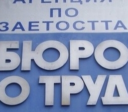 """Справка от Дирекция """"Бюро по труда"""" за свободните работни места към 19 януари 2021 година"""