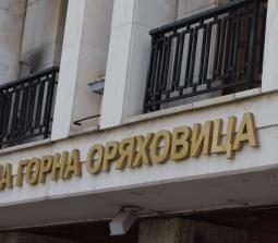 С променено работно време ще бъде на 14 октомври служба ГРАО при Община Горна Оряховица