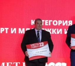 """Инж. Добромир Добрев е победител в категорията """"Спорт и младежки политики"""" на конкурса """"Кмет на годината"""""""