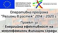 "Оперативна програма ""Региони в растеж"" 2014-2020"