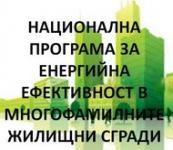 Национална програма енергийна ефективност в многофамилните жилищни сгради
